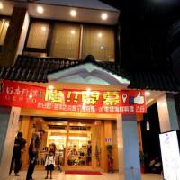 高雄市美食 餐廳 異國料理 日式料理 玄都日本料理 照片