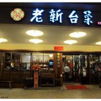 高雄市美食 餐廳 中式料理 老新台菜 照片
