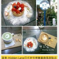 台中市美食 餐廳 飲料、甜品 飲料、甜品其他 窩巷 照片
