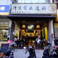 高雄市美食 餐廳 異國料理 南洋料理 好運土司商行 (自強店) 照片