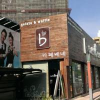 高雄市美食 餐廳 飲料、甜品 飲料、甜品其他 caffe bene(中正店) 照片