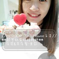 台北市美食 餐廳 咖啡、茶 歐式茶館 HERDOR Tea House禾.多 照片
