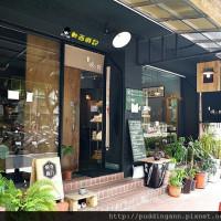 台北市美食 餐廳 咖啡、茶 咖啡館 珈琲 錦小路 照片