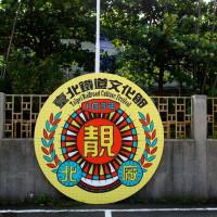 台北市休閒旅遊 景點 展覽館 臺北機廠 照片