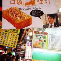 台北市美食 攤販 攤販其他 口袋吐司 照片