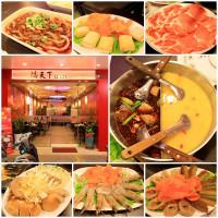 高雄市美食 餐廳 火鍋 煱天下麻辣火鍋 照片