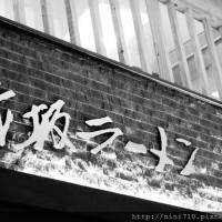 台中市美食 餐廳 異國料理 日式料理 赤坂拉麵文華店 照片