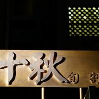 台中市美食 餐廳 異國料理 日式料理 十秋 旬、割烹 照片