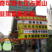 高雄市美食 攤販 台式小吃 韭菜盒臭豆腐 照片