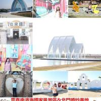 台南市休閒旅遊 景點 公園 北門婚紗美地水晶教堂 照片