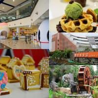 桃園市休閒旅遊 景點 觀光工廠 卡司蒂菈樂園 照片