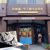 高雄市美食 餐廳 飲料、甜品 飲料、甜品其他 約客夏 手工義式冰淇淋 Yorkshire Handmade Icecream 照片