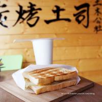 台中市美食 餐廳 速食 早餐速食店 土木公社 炭烤土司 照片