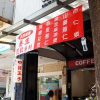 台中市美食 餐廳 速食 早餐速食店 咖啡王子(咖菲王子) 照片
