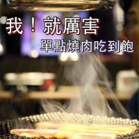 新北市美食 餐廳 餐廳燒烤 燒肉 我!就厲害 (板橋店) 照片