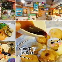 台北市美食 餐廳 異國料理 異國料理其他 DOORS Coffee 門片咖啡 照片