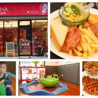 新北市美食 餐廳 異國料理 義式料理 朵娜好食 親子餐廳 照片