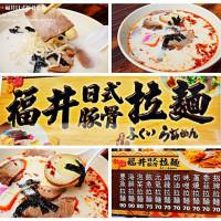 台中市美食 攤販 異國小吃 福井日式豚骨拉麵 照片