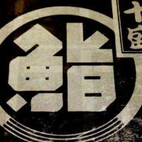 台北市美食 餐廳 異國料理 日式料理 十盛 鮨 板前料亭 照片