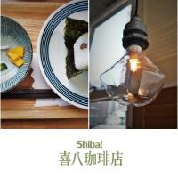 高雄市美食 餐廳 異國料理 日式料理 喜八珈琲店 照片