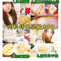 台北市美食 餐廳 中式料理 中式早餐、宵夜 內湖Bus蛋餅 照片