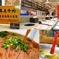 台北市美食 餐廳 火鍋 涮涮鍋 御牛殿麵鍋食堂(莊敬店) 照片