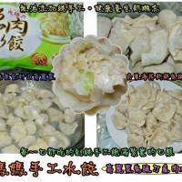台東縣美食 餐廳 中式料理 小吃 魚媽媽手工魚肉水餃 照片