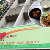 台南市美食 餐廳 中式料理 小吃 落成米糕店 照片