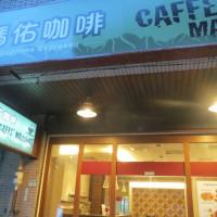 新北市美食 餐廳 異國料理 義式料理 瑪佑咖啡 照片