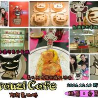 桃園市美食 餐廳 咖啡、茶 咖啡館 Aranzi Cafe 阿朗基咖啡(南崁台茂店) 照片