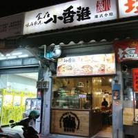 桃園市美食 餐廳 中式料理 粵菜、港式飲茶 小香港港式小吃 照片