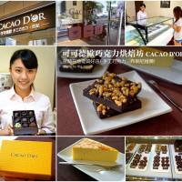 宜蘭縣美食 餐廳 零食特產 零食特產 CACAO D'OR可可德歐巧克力烘培坊 照片