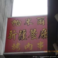 台北市美食 餐廳 異國料理 異國料理其他 帕米爾新疆餐廳 (公館店) 照片