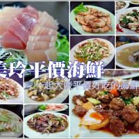 台東縣美食 餐廳 中式料理 熱炒、快炒 美玲平價海鮮 照片
