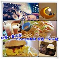 桃園市美食 餐廳 飲料、甜品 飲料、甜品其他 MAOYE貓爺 輕食 早午餐 照片