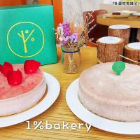 台中市美食 餐廳 烘焙 蛋糕西點 1%Bakery 照片