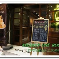台北市美食 餐廳 飲料、甜品 冰淇淋、優格店 OVOV 義式手工水果冰淇淋 照片