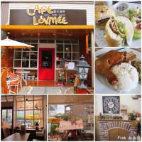 新北市美食 餐廳 咖啡、茶 咖啡館 樂米咖啡 Cafe Lovmee 照片
