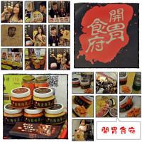 新北市美食 餐廳 中式料理 中式料理其他 開胃食府 照片