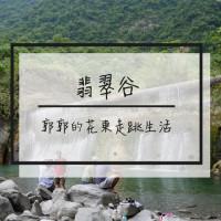 花蓮縣休閒旅遊 景點 海邊港口 翡翠谷 照片