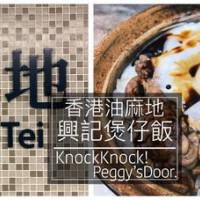 台北市美食 餐廳 中式料理 興記煲仔飯 照片