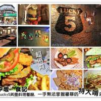 桃園市美食 餐廳 異國料理 美式料理 Lucky5美墨料理餐廳 照片