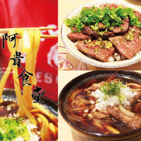 高雄市美食 餐廳 異國料理 阿貴食堂 照片