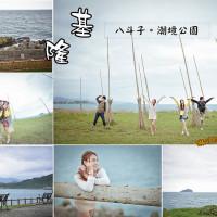 基隆市休閒旅遊 景點 公園 基隆八斗子潮境公園 照片