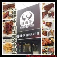 台中市美食 餐廳 餐廳燒烤 噠咘牛鮮切炭烤牛排 照片