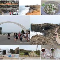 澎湖縣休閒旅遊 景點 景點其他 小門嶼鯨魚洞 照片