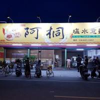 台南市美食 攤販 台式小吃 阿桐意麵 照片