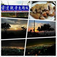 高雄市美食 餐廳 中式料理 雷達觀景土雞城 照片