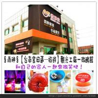 台南市休閒旅遊 景點 觀光工廠 麗豐微酵館 照片