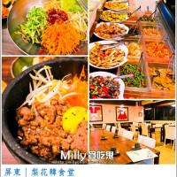 屏東縣美食 餐廳 異國料理 韓式料理 梨花韓食堂 照片